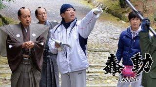 2013年10月19日より全国ロードショー公開の時代劇映画「蠢動-し...
