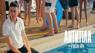 Смотреть клип Антитіла - І Всю Ніч