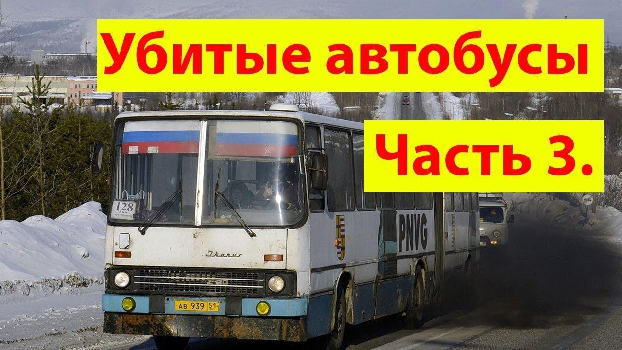 СтопХам - Убитые автобусы. Часть 3. Заключение