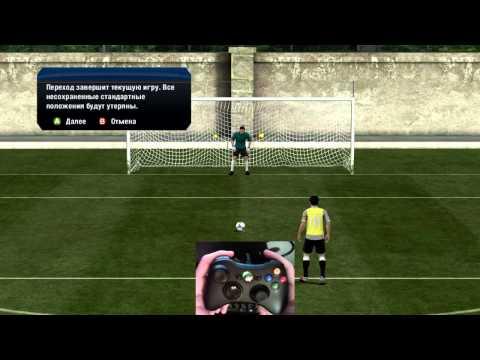 FIFA 13 как бить и отбивать пенальти