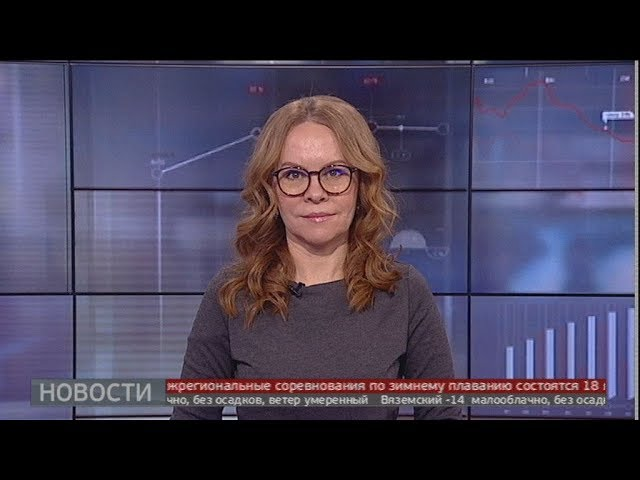 Новости экономики  15/01/2020. GuberniaTV