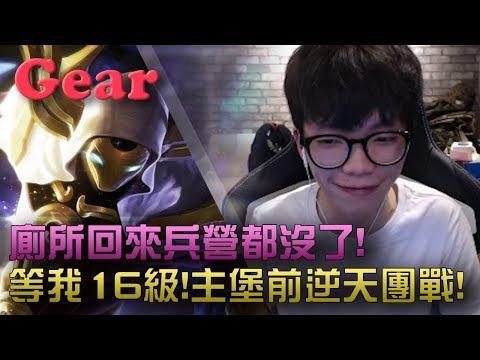 【Gear】逃不出主堡HKE的命運?  打到懷疑人生 滿臉問號!