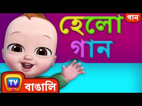 হেলো গান (Hello Song) - Bangla Rhymes for Children - ChuChu