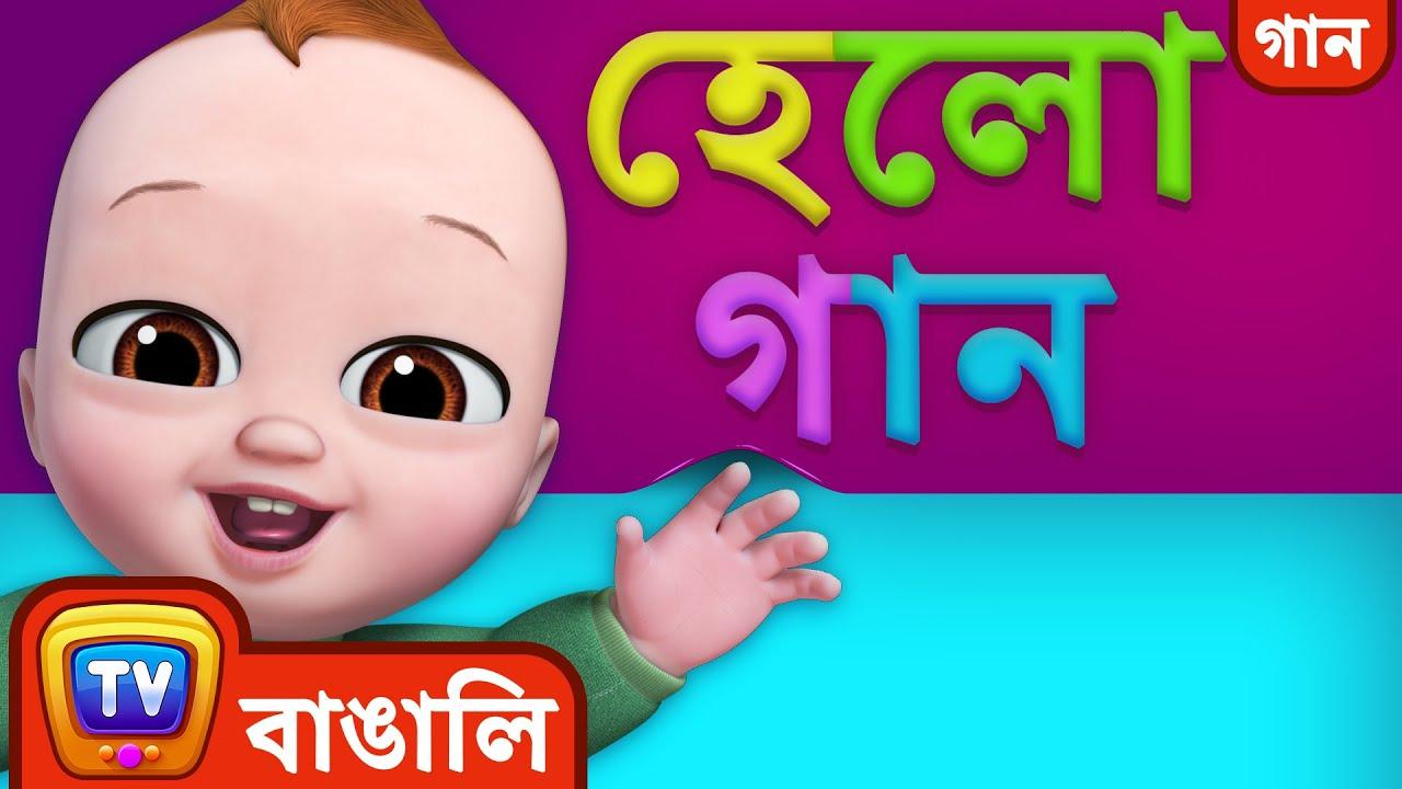 হেলো গান (Hello Song) - Bangla Rhymes for Children - ChuChu TV
