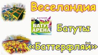 """Веселандия - Батут """"Баттерфляй"""". (01.18г.) Семья Бровченко."""