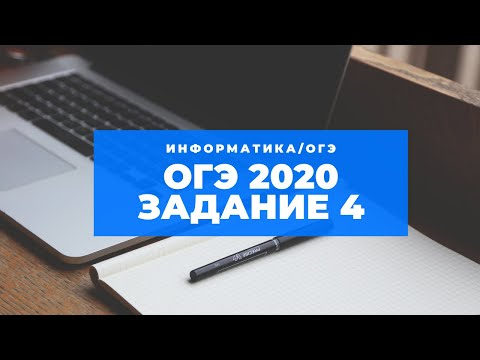 Информатика ОГЭ 2020 - задание 4. Поиск кратчайшего пути (построение графа)