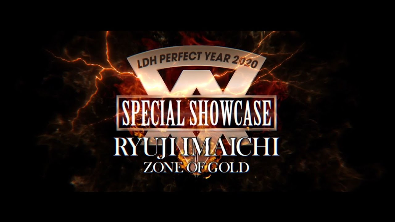 RYUJI IMAICHI / 「LDH PERFECT YEAR 2020 SPECIAL SHOWCASE 」YouTubeプレミア公開TEASER