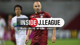 Inside J.League:イニエスタ、Jリーグデビュー戦の舞台裏!明治安田生命J1リーグ 第17節 ヴィッセル神戸 0 - 3 湘南ベルマーレ 2018年7月22日 Iniesta Inside