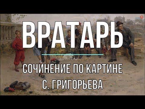 Сочинение по картине «Вратарь» С. Григорьева