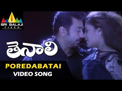 Thenali Songs   Poredabatai Video Song   Kamal Haasan, Jyothika, Meena   Sri Balaji Video