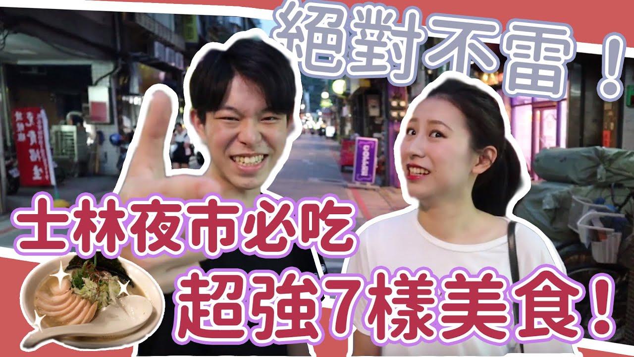 【西街食事】超道地士林夜市美食!真心推薦! - YouTube