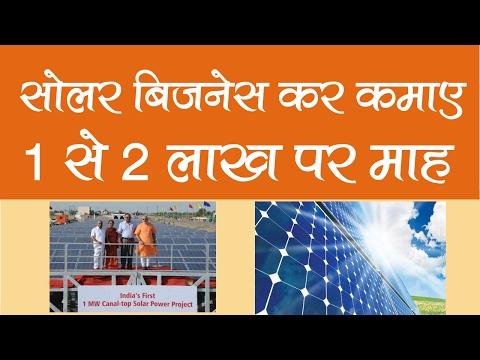 सोलर बिजनेस कर कमाए 1 से 2 लाख पर माह || Solar Business Opportunity in India earn 1 to 2 lak PM