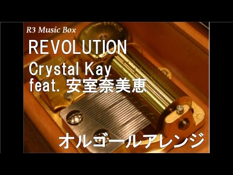 REVOLUTION/Crystal Kay feat. 安室奈美恵【オルゴール】