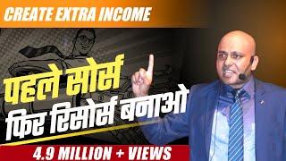 Create Extra Income : Science of wealth | पहले सोर�स फिर रिसोर�स बनाओ | Harshvardhan Jain