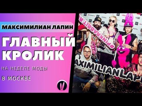 Максимилиан Лапин и Виктория Чертина на неделе моды в Москве