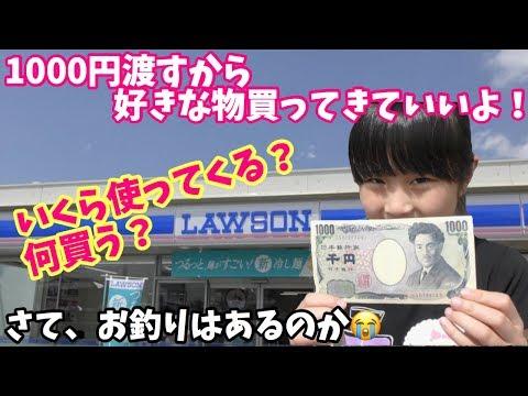 1000円渡してローソンでお買い物☆お釣りはある?ない?好きな物どうぞ♪の結果は!!