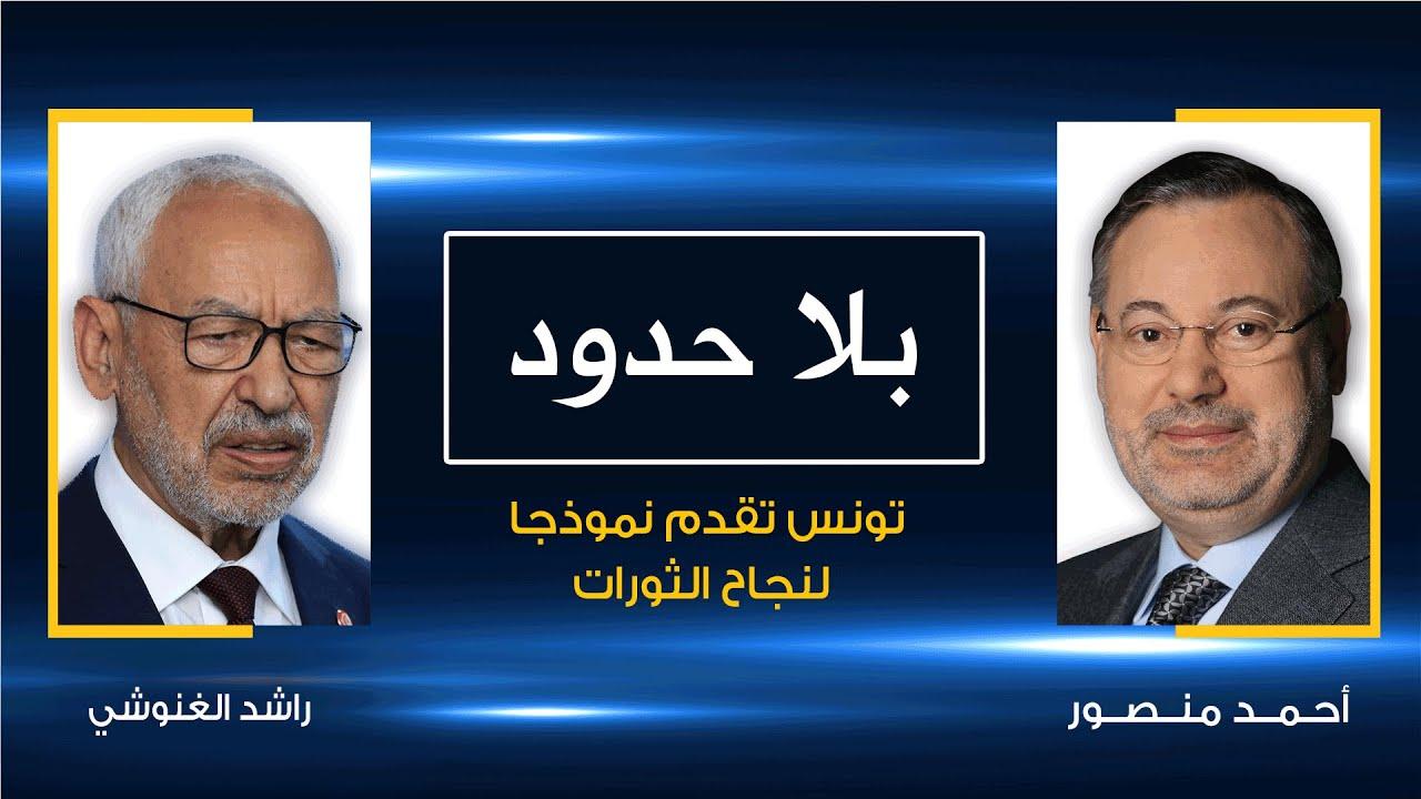 بلا حدود   راشد الغنوشي: النهضة رقم صعب في العملية السياسية التونسية وتعلمنا الدرس مما حدث في مصر