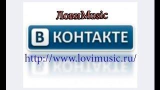 Программа для скачивания музыки с VK(В этом видео я вам покажу как можно скачать музыку с VK вот ссылка на сайт http://www.lovimusic.ru/ Подписывайтесь на..., 2014-03-12T18:56:11.000Z)