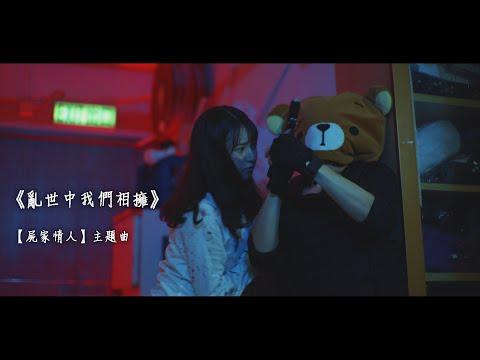 《亂世中我們相遇》- 【屍家情人】主題曲 LYRICS VIDEO| FHProductionHK