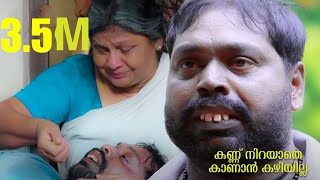 State Award Winning Short Film 2018 | Short Film : Pottan Kuttan | പൊട്ടൻ കുട്ടൻ  | Orange Media