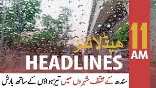 ARY News Headlines | 11 AM | 17 June 2021