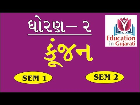 Std 2 kujan || education in gujarati