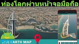 ดูสภาพการจราจรสดๆ และท่องเที่ยวสถานที่สำคัญทั่วโลก   Easy Android screenshot 5