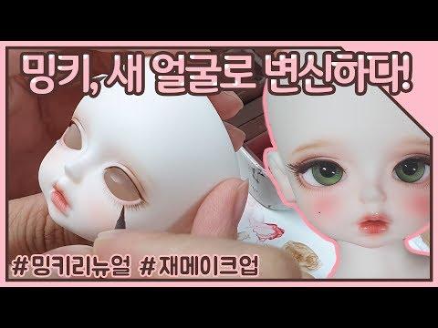 BJD faceup tutorial / Balljointeddoll repainting / makeup / ChicaBi doll Becky