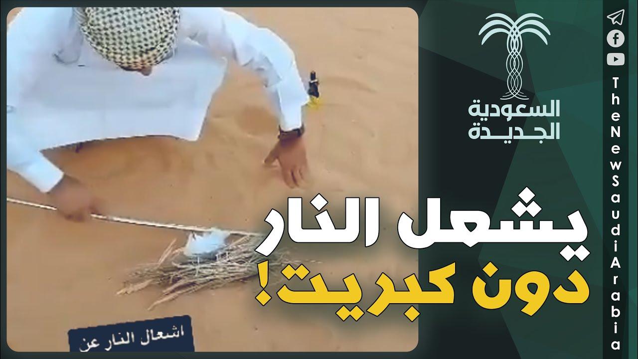 سعودي يشعل النار باستخدام الرمل فقط !