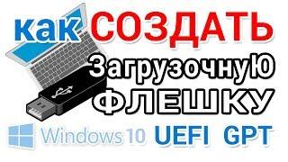 Как сделать загрузочную флешку UEFI GPT с Windows 10