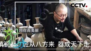 《文化十分》 20190522| CCTV综艺