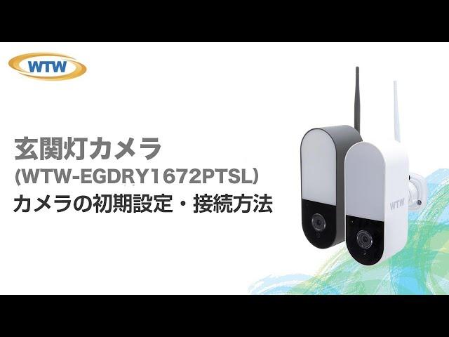玄関等カメラ(WTW-EGW1746GW)|防犯カメラの塚本無線
