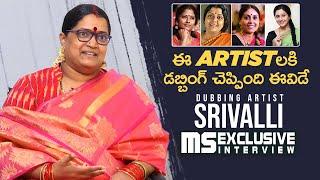 Dubbing Artist Srivalli First Exclusive Interview | Bhanupriya | Saranya | Easwari Rao | Devayani