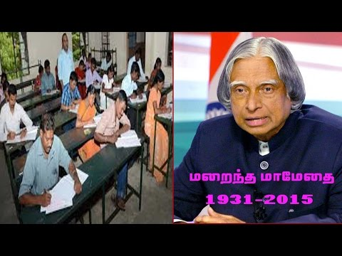 Civil service exams postponded due to Abdul kalam's funeral