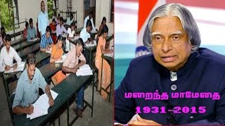 Civil service exams postponded due to Abdul kalam's funeral spl video news 30-07-2015 | Tamil Nadu today general holiday | News7 Tamil