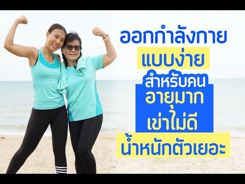ออกกำลังกายแบบง่าย สำหรับคนอายุมาก เข่าไม่ดี น้ำหนักตัวเยอะ    Booky HealthyWorld