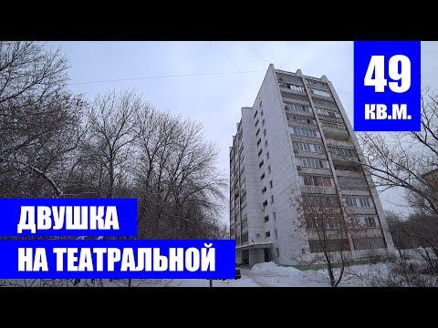 Двухкомнатная квартира в Северном микрорайоне / г. Оренбург, ул. Театральная, д. 15