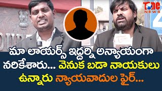 Advocate Vaman Rao Couple Assassination Case | High Court Lawyers Protest  | Tone News