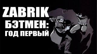 Zabrik - Бэтмен: Год Первый