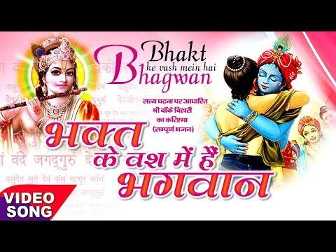भक्त के वश में है भगवान || ORIGINAL Bhagat Ke Vash Me Hai Bhagwan || Most Popular Krishna Bhajan