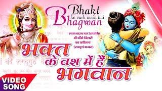 Bhagat Ke Vash Me Hai Bhagwan | भक्त के वश में है भगवान | Most Popular Krishna Bhajan | OriginalSong