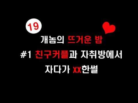[19금]*1 친구커플과 자취방에서 자다가 xx한 썰 - YouTube