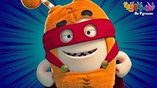 Чуддики | Слик - Супергерой! | Смешные мультфильмы для детей 2019