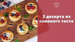 Что приготовить из слоеного теста: 3 идеи для выпечки [sweet & flour]