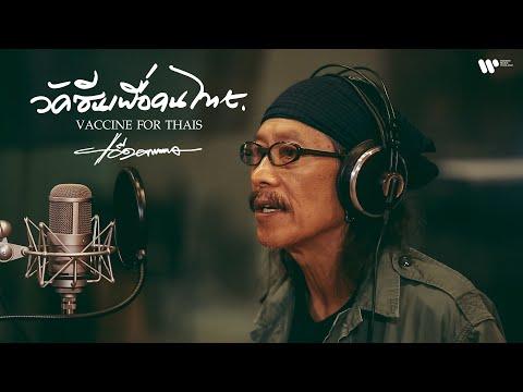 คอร์ดเพลง วัคซีนเพื่อคนไทย แอ๊ด คาราบาว