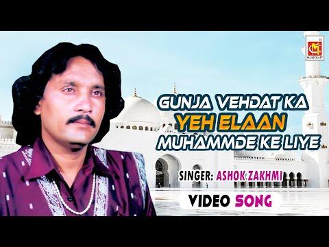 Gunja Vehdat Ka Yeh Elaan Muhammde Ke Liye    Ashok Zakhmi    Original Qawwali    Musicraft    Audio