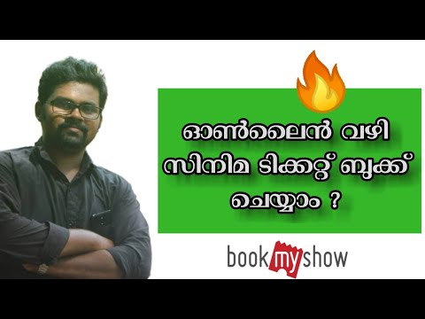 how to book movie tickets online in bookmyshow | [Malayalam]