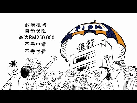 Deposit Insurance System (DIS) by PIDM - Epit's Bicycle Savings (Mandarin)