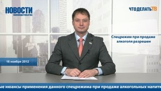 Новости. Спецрежим при продаже алкоголя разрешен(, 2012-11-16T08:41:09.000Z)