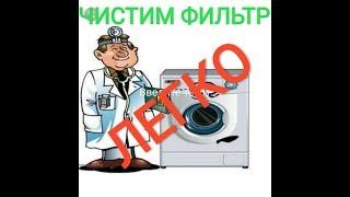 Как почистить фильтр в стиральной машине автомат(, 2016-03-20T12:03:54.000Z)